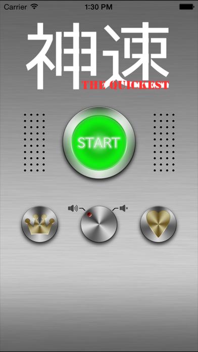 神速 - 動体視力・反射神経・集中力養成アプリ -のおすすめ画像1