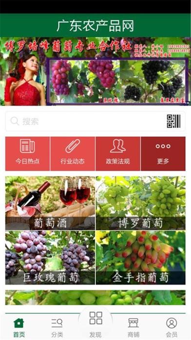 广东农产品网 screenshot one