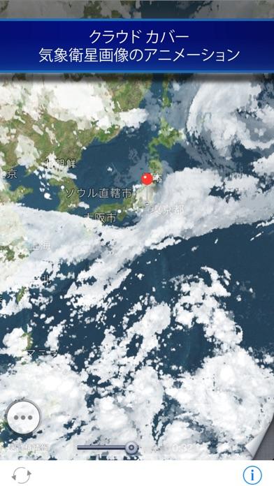 レーダー・ナウキャスト(台風経路図・気象・... screenshot1
