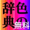 無料色の辞典 - iPhoneアプリ