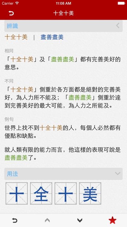 Chinese Idioms - 成語辭典 Pro screenshot-4