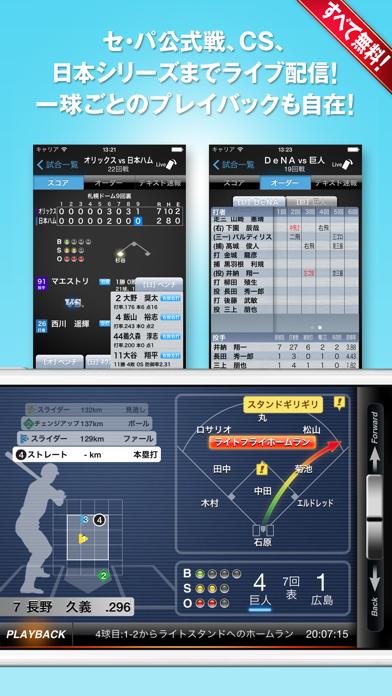 プロ野球!Data & Live〈すべて無料!〉 ScreenShot0