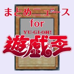 遊戯王ニュースまとめ for 遊戯王