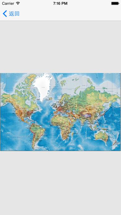 世界地图册完全版 - 2016,足不出户周游世界 Screenshot
