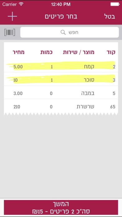 download iPay Gold יעד סליקה apps 2