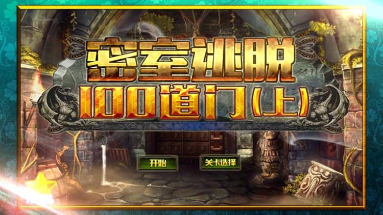 密室逃脱:100道门(上)