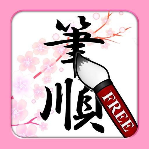 漢字筆順 FVN