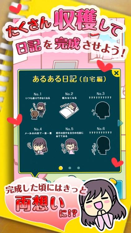 【放置収穫】片思いあるある ~胸キュンいっぱいシュミレーションゲーム~ screenshot-3