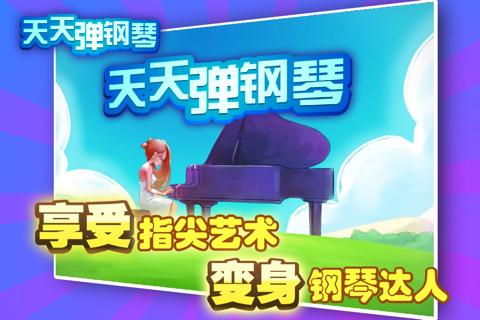 天天弹钢琴--史上最好玩的钢琴游戏 screenshot 4