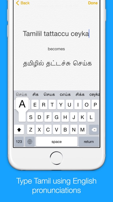 Tamil Transliteration Keyboard by Keynounce screenshot one