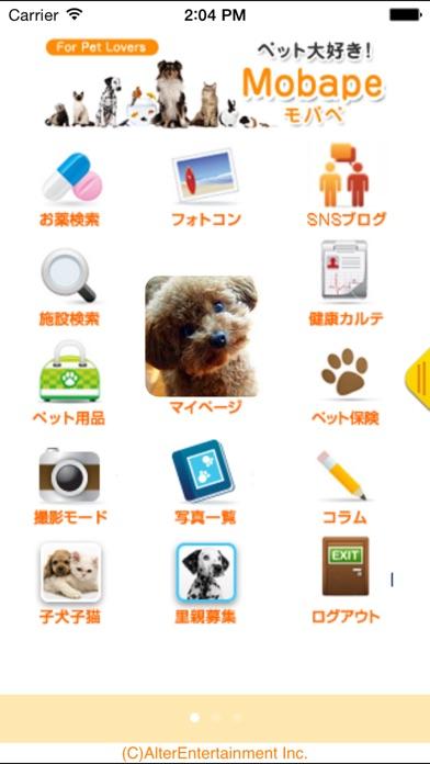 ペット大好き!モバペ ー 愛好家の出会い系コミュニケーション mobapeスクリーンショット3
