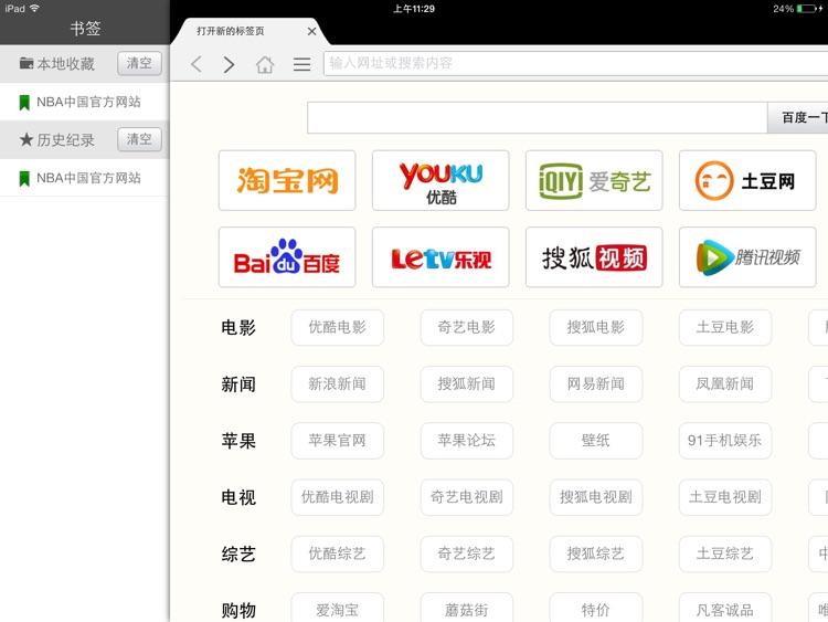 网址导航HD-安全快捷搜索浏览器