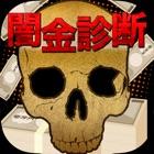 闇金診断-完全無料の診断心理テスト- icon