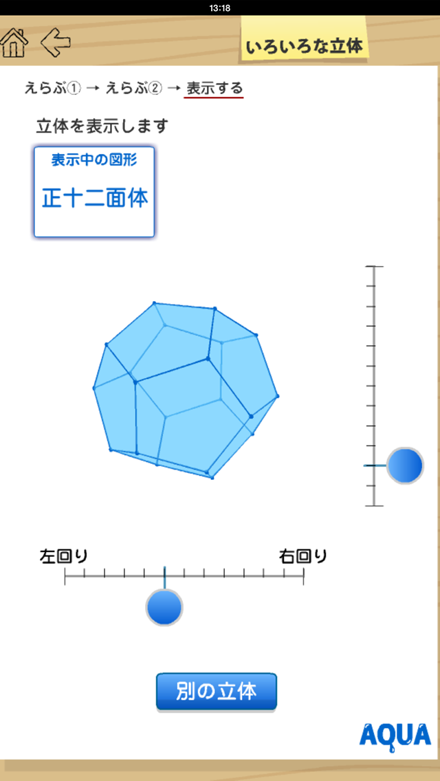 いろいろな立体 さわってうごく数学「AQUAアクア」のおすすめ画像1