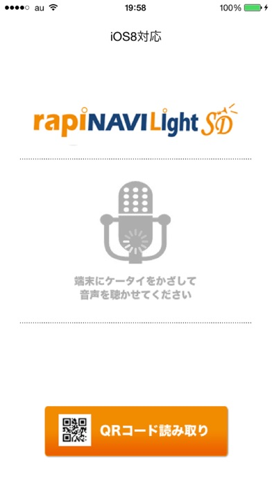 SD NAVIのスクリーンショット1