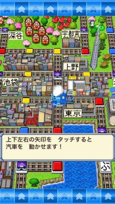 桃太郎電鉄JAPAN+ ScreenShot2