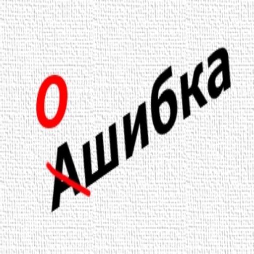 Русский язык - тест