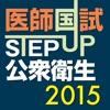 STEP UP公衆衛生2015
