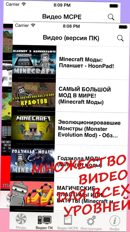 Моды МС для Minecraft (Unofficial)