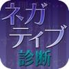 ネガティブ診断 - iPhoneアプリ