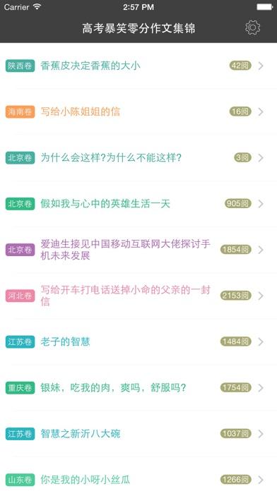 Screenshot #1 pour 暴笑高考零分作文-精选2015年高考零分作文, 内容持续更新