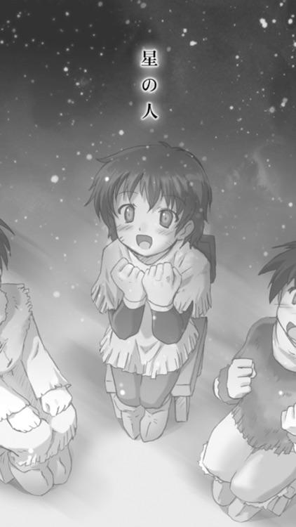 星の人 ~planetarian サイドストーリー~ screenshot-3