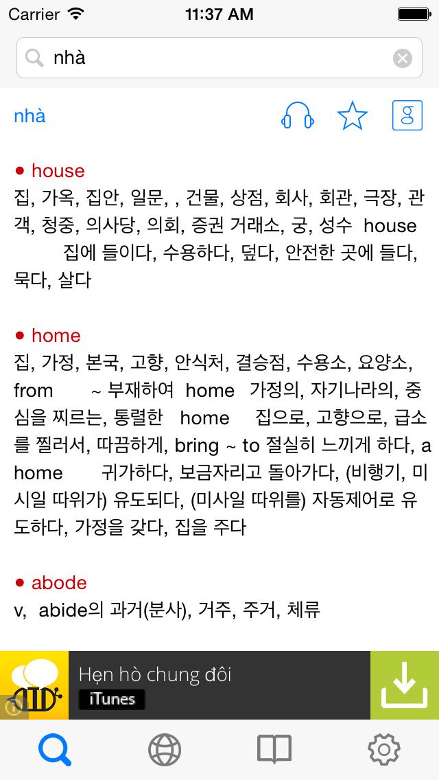 Từ điển Hàn Việt, Việt Hàn - Korean Vietnamese Dictionary screenshot one