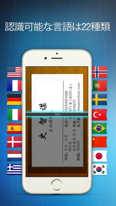 名刺管理 -Business Card Reader Proのおすすめ画像2