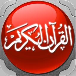 القران الكريم بصوت الشيخ ابو بكر الشاطري Al Quran Al Kareem Tajweed