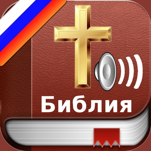 Russian Holy Bible Audio mp3 and Text - Русский Библия аудио и текст