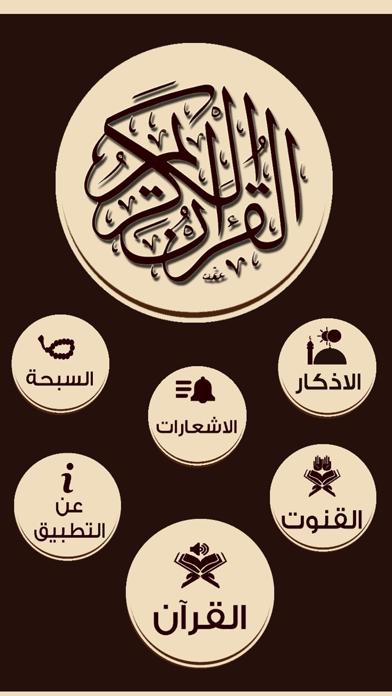 القرآن الكريم ـ السنيدي للوازم الرحلاتلقطة شاشة1