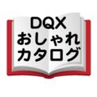 おしゃれカタログ for DQX icon