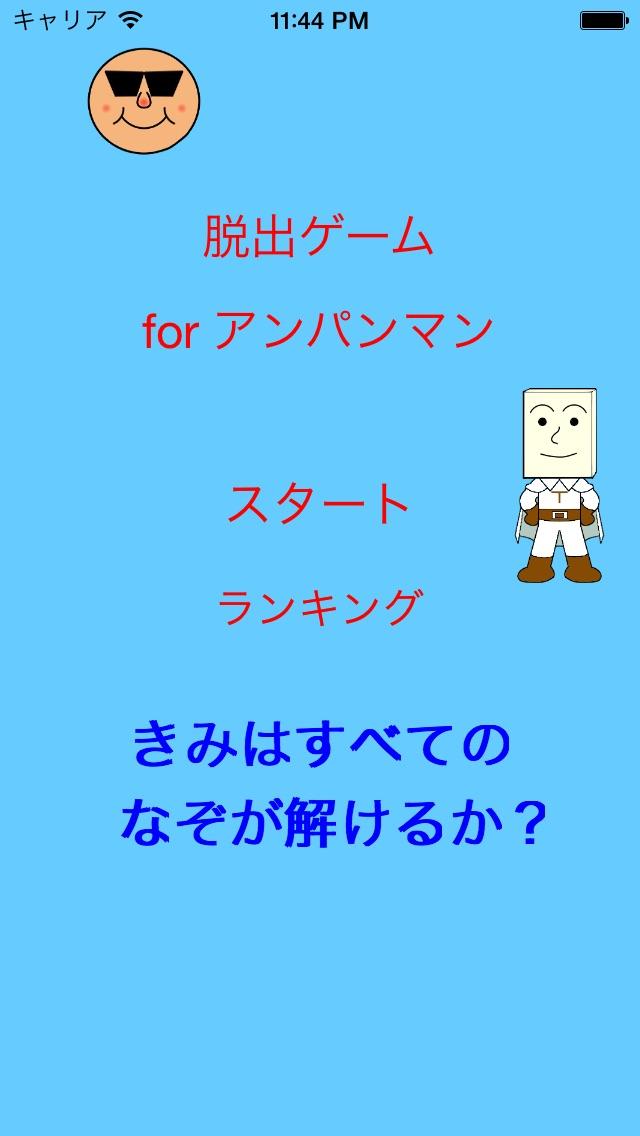 脱出(だっしゅつ)ゲーム for アンパンマン紹介画像1
