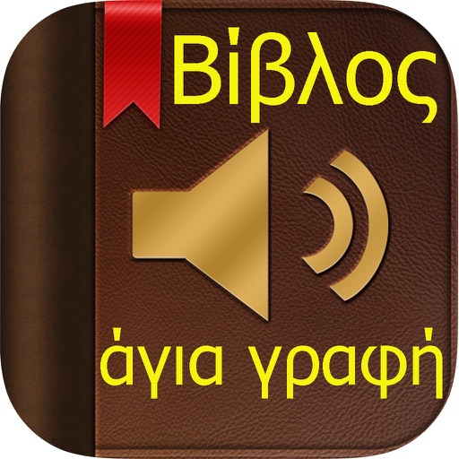 Βίβλος(άγια γραφή)(ήχου)(Greek Bible)