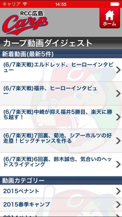 RCC広島カープスクリーンショット