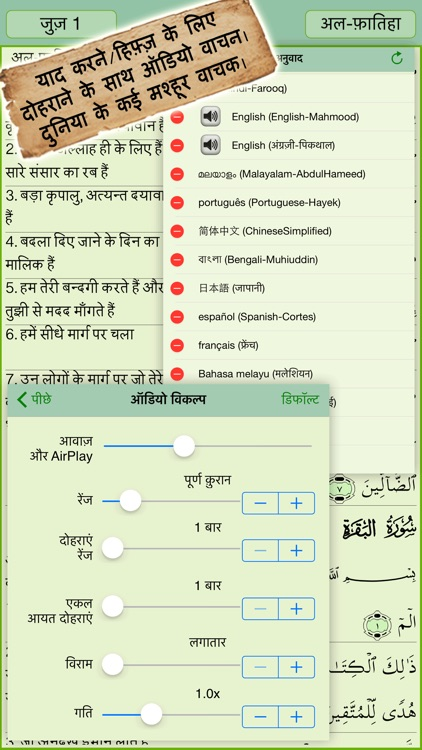 Hindi Quran Majeed screenshot-2