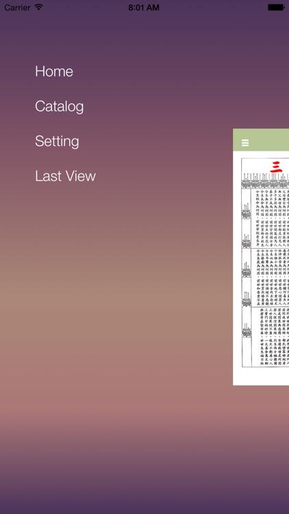观音灵签全集 screenshot-4