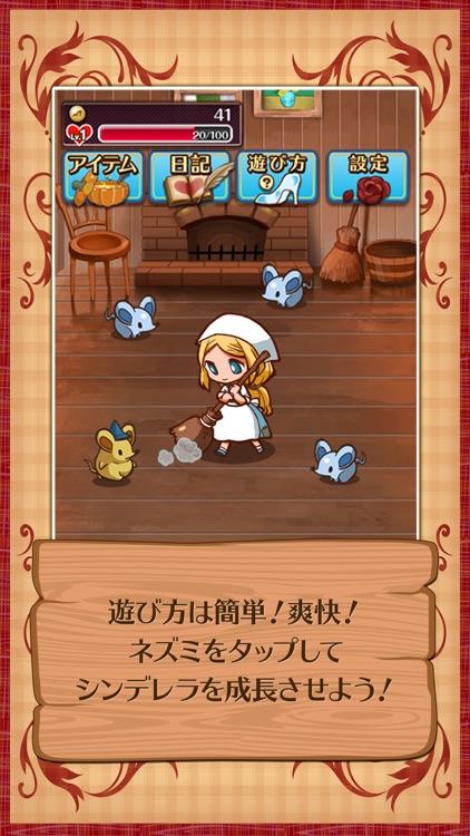 放置育成ゲーム ヤンデレラ~もうひとつのシンデレラ~