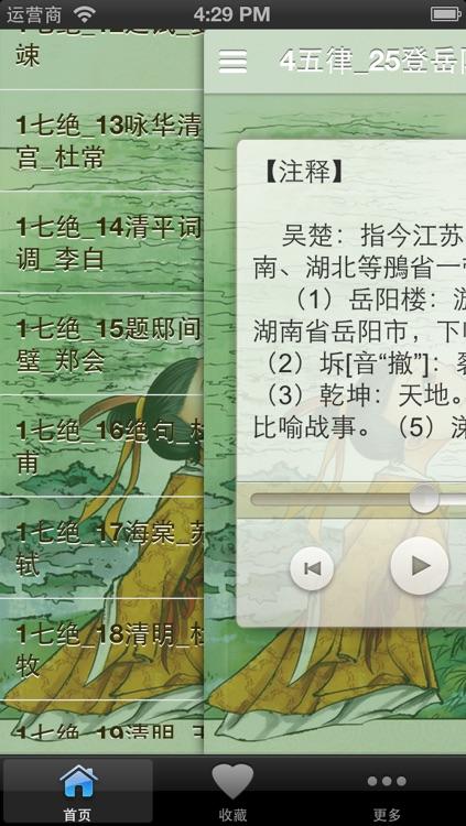 千家诗(有声) screenshot-3