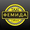Такси Фемида