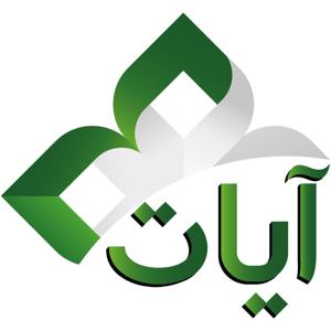 Ayat: Al Quran - آيات: القرآن الكريم Education app