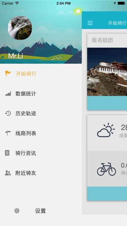奔驴骑行 screenshot-2