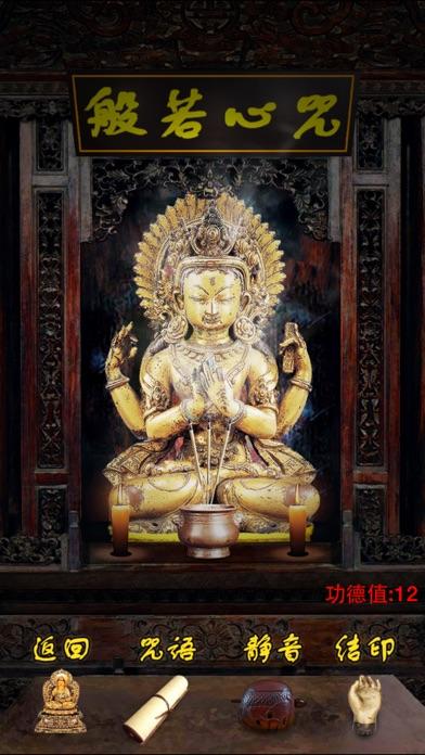 阿弥陀经【有声】佛教经典のおすすめ画像1