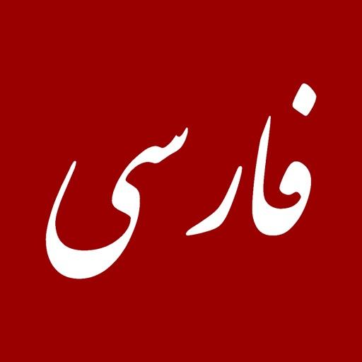 Persian Nastaliq