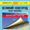 Великий Новгород. Туристическая карта.
