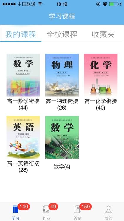 云教学平台 screenshot-3