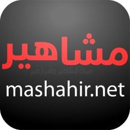 Mashahir مشاهير