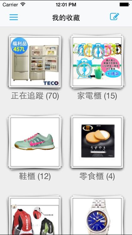 比價撿便宜2.0 - 購物 拍賣 商城幫您一次搜尋 screenshot-3