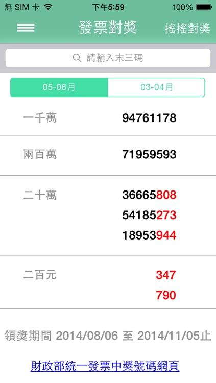 QRCode發票記賬 screenshot-4