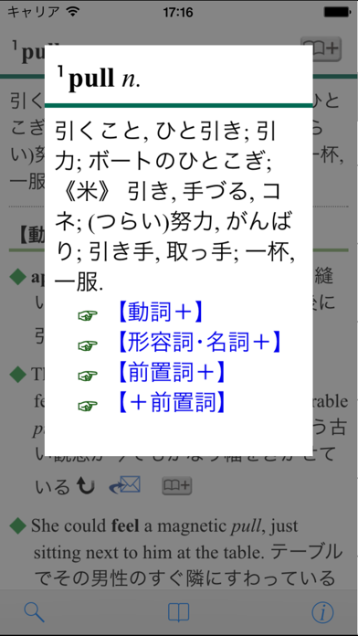 新編英和活用大辞典のおすすめ画像2